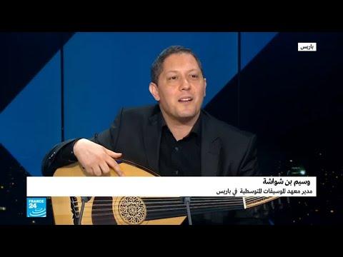 الموسيقى المغاربية حاضرة في عيد الموسيقى بباريس  - 18:22-2018 / 6 / 22