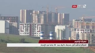 الجزائر سيدي عبد الله أصبحت حقيقة مدينة حديثة بامتياز