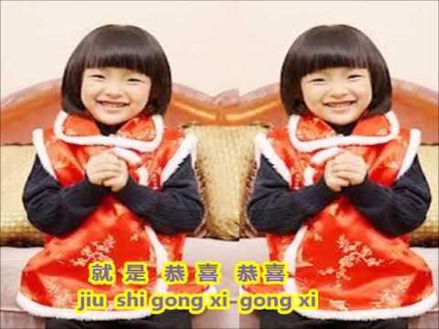Gong Xi Gong Xi 恭喜恭喜 English Chinese lyrics
