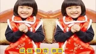 Gong Xi Gong Xi 恭喜恭喜 English Chinese lyrics