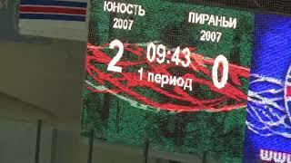 06.03.2018. 2017. Юность - Пираньи 3-1
