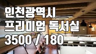 [학원임대]인천에 위치한 고급 인테리어의 프리미엄 독서…