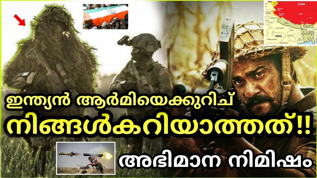 ഇതാണ് INDIAN ARMY🔥രോമാഞ്ചം!!🔥  INTERESTING FACTS ABOUT INDIAN ARMY   MALAYALAM   PROUD MOMENT