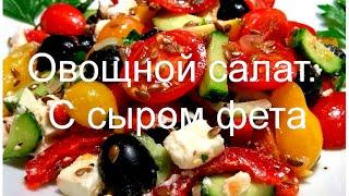 Овощной салат. С сыром фета