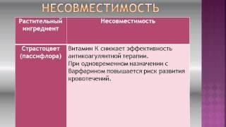 2014 02 07 Евдокимова О.В. Несовместимость и совместимость ЛП и раст средств Santegra