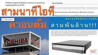 ตลาดรหัสลับควอนตัมสามพันล้าน | $3 Billions-QKD market | 22 เม.ย.64 | สามนาทีไอทีควอนตัม | Q-Thai.Org
