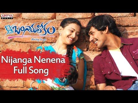 Nijanga Nenena Full Song || Kothabangarulokam Movie || Varun Sandesh, Swetha Basu Prasad