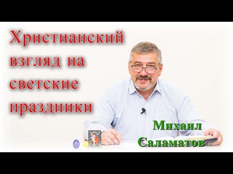Христианский взгляд на светские праздники. Михаил Саламатов