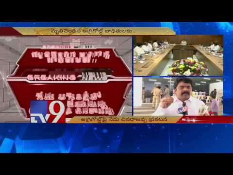 AP Home Minister Chinarajappa to make an announcement on Agri Gold issue in  Assembly - TV9
