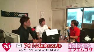 【沖縄から生放送でお届け!】 沖縄県沖縄市のパークアベニュー通りにありますコミュニティラジオ局『FMコザ』から バラエティー豊かな番組の数々をお送りします!
