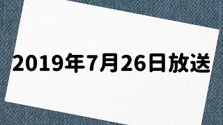 霜降り明星のオールナイトニッポン0 2019年7月26日 放送分