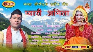 Pyari Anita… | Latest Uttarakhandi Song | New Garhwali Song | Deepak Kumar