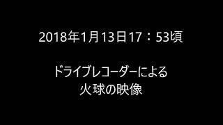 2018年1月13日 火球の映像 火球 検索動画 2