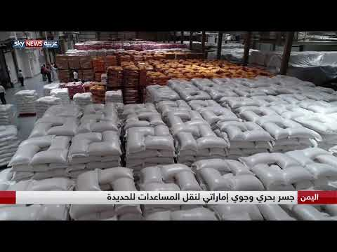 اليمن .. الإمارات تطلق حملة إغاثة عاجلة لليمنيين في محافظة الحديدة  - 09:22-2018 / 6 / 16