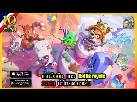10 อันดับเกมมือถือ Battle royale  น่าโหลดมาเล่น 2021 [Android / IOS]