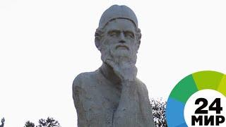 В Таджикистане отмечают 970 лет со дня рождения Омара Хайяма - МИР 24