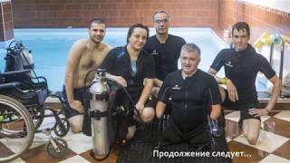 Дайвинг-вызов Дмитрия Павленко. Обучение в бассейне, день первый 19.07