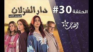 Dar El Ghezlane S2 - Ep 30 - دار الغزلان الموسم الثاني الحلقة