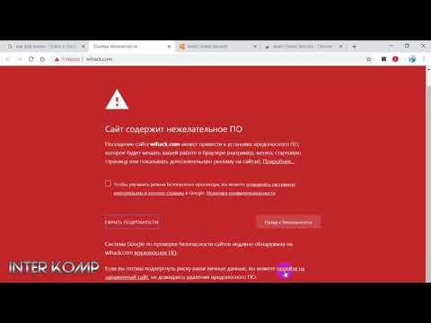 ✅ Опасно! Расширение которое делает ваш браузер Google Chrome непробиваемым для вирусов