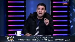 الكرة فى دريم| خالد الغندور ينتقد كوبر على قائمة المنتخب ويوجه رسالة حماده طلبه