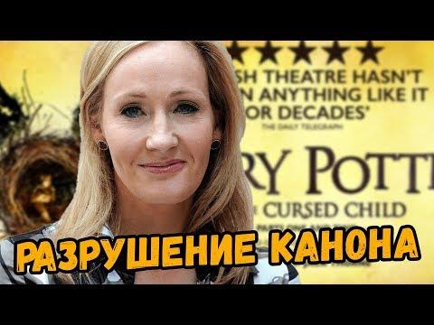 Зачем Роулинг меняет канон Гарри Поттера?