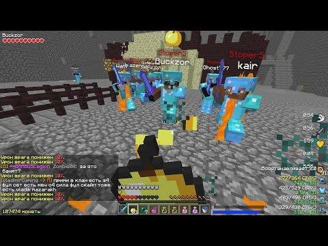 Minecraft clan war (PvP нарезочка)