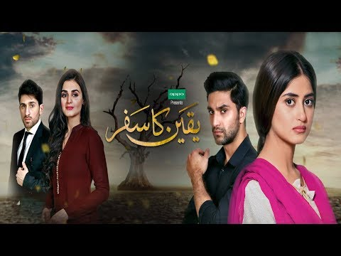 Yakeen Ka Safar Last Episode 1st Nov 2017 At Hum TV Dramas