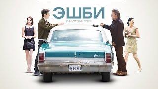 Эшби / Ashby (2015) / Кино комедия / Микки Рурк