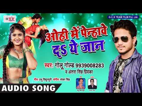 Golu Gold (2018) का DJ स्पेशल Bhojpuri HIT SONG -ओहि में पेन्हावे दs ए जान -Ohi Me Penhawe Da A Jaan