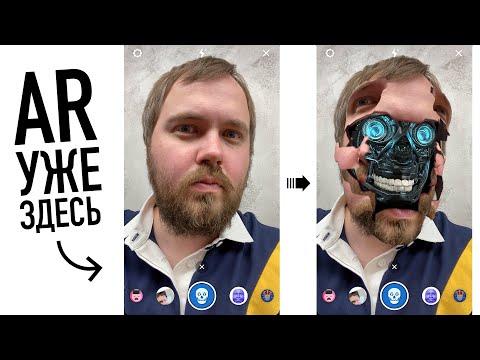 Вот что умеет Apple AR Kit и Google AR Core - дополненная реальность в твоем смартфоне…