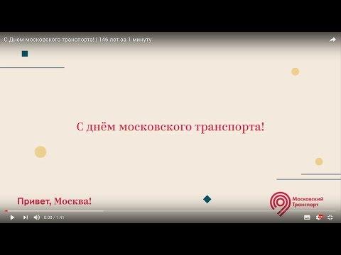 """Мультфильм """"Московский транспорт"""" - псевдоистория."""