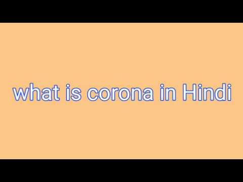 What is corona in Hindi