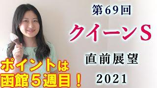 【競馬】クイーンステークス 2021 直前展望(木曜夜にブログで全頭分析を実施!)ヨーコヨソー