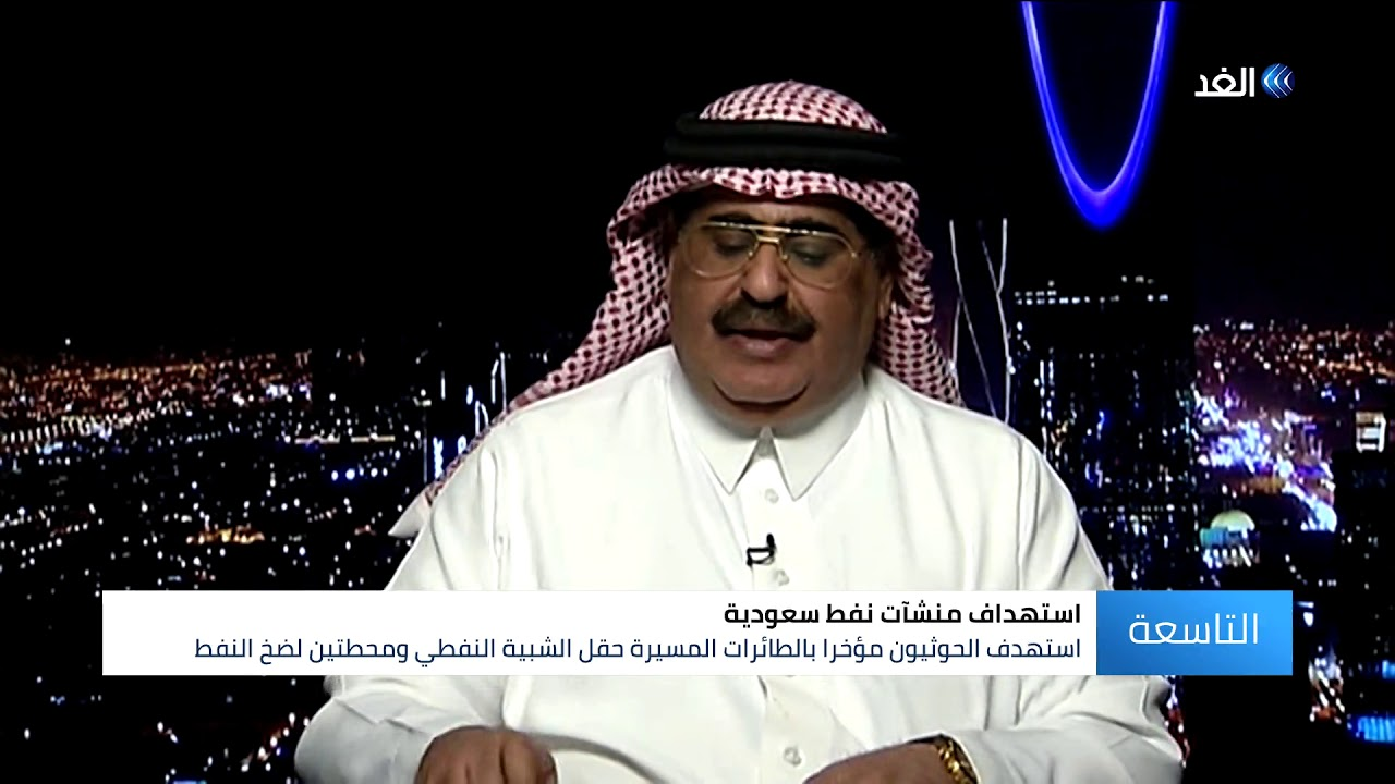 قناة الغد:محلل عن استهداف الحوثيين لأرامكو: السعودية لديها خطط بديلة لضمان تدفق النفط