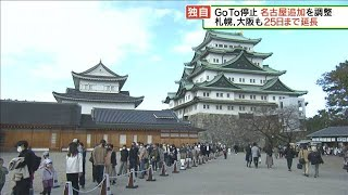 【独自】GoToトラベル停止に名古屋も追加を調整(2020年12月13日) - YouTube