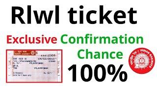 RLWL Ticket Confirmation Chances | Rlwl ticket not confirmed | Rlwl A means in railway