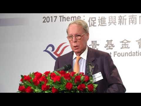 Yushan Forum 2017:Dinner Keynote Speech - Raymond Burghardt