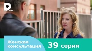 Женская консультация 39