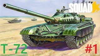 Танк Т-72 в игре Andquotsquadandquot Минус 3 Абрамса