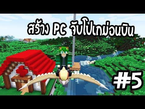 มายคราฟ Pixelmon #5 [บักกัน] : หาโปเกม่อนบิน คราฟ PC ไว้เก็บโปเกม่อน