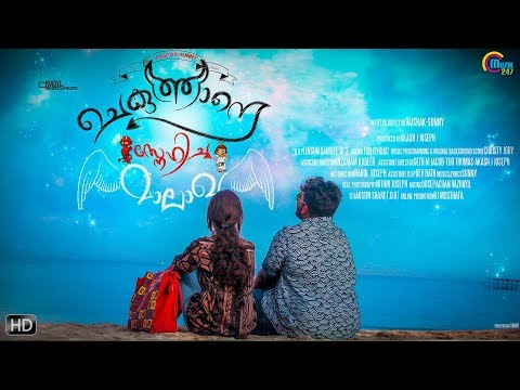 Chekuthane Snehicha Malagha | Malayalam Spoof Comedy Short Film | Vaishak - Sunny | Official