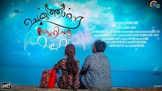 Chekuthane snehicha malagha   malayalam spoof comedy short film   vaishak - sunny   official
