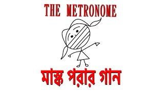 MASK PORAR GAAN ( Bengali ) | SAWAN DUTTA | THE METRONOME | Covid Mask Wearing Song