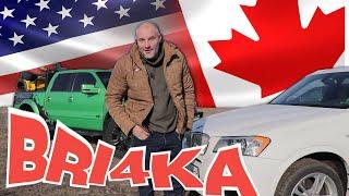 Внос на коли от Канада и Америка?! Предимства и Недостатъци|Bri4ka.com