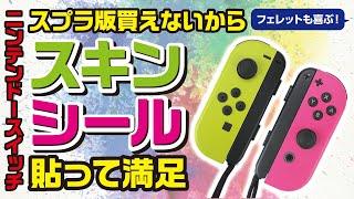 任天堂switchのスプラトゥーン2セットが買えなかったから自分で張り替えた!シール神!!
