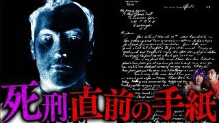 【実話】死刑囚が人生最期に残した手紙…凶悪犯の壮絶すぎる半生とは!?