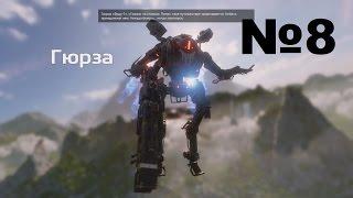 Прохождение игры Titanfall 2 ►► Грёбаная ГЮРЗА  #8