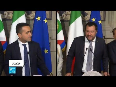 برنامج اقتصادي مشترك يقدمه التحالف الحكومي الجديد في إيطاليا..هل يمكن تحقيقه؟  - 17:24-2018 / 5 / 21