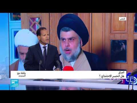 العراق: هل انحسر الاحتجاج؟  - نشر قبل 52 دقيقة