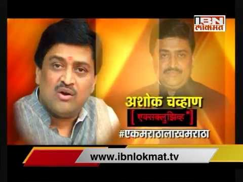 Ashok Chavan's Exclusive Interview by Mandar Phanse on Maratha Reservation